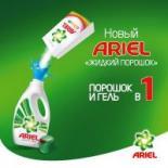 Жидкий порошок Ariel Touch of Lenor Fresh 1,3 л = 3 кг Фото 1