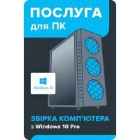 Услуга для ПК BS Збірка комп'ютера з Windows 10 PRO Фото