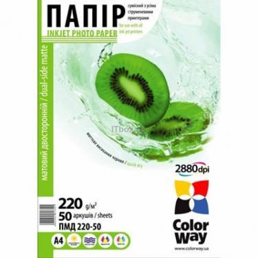 Бумага ColorWay A4 (ПМД220-50) (PMD220050A4) - фото 1