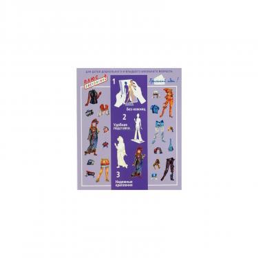 Игровой набор Умная бумага Кукла-наряжайка Фэнтези Фото 2